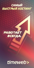 Реклама на HOSTERTEST.RU